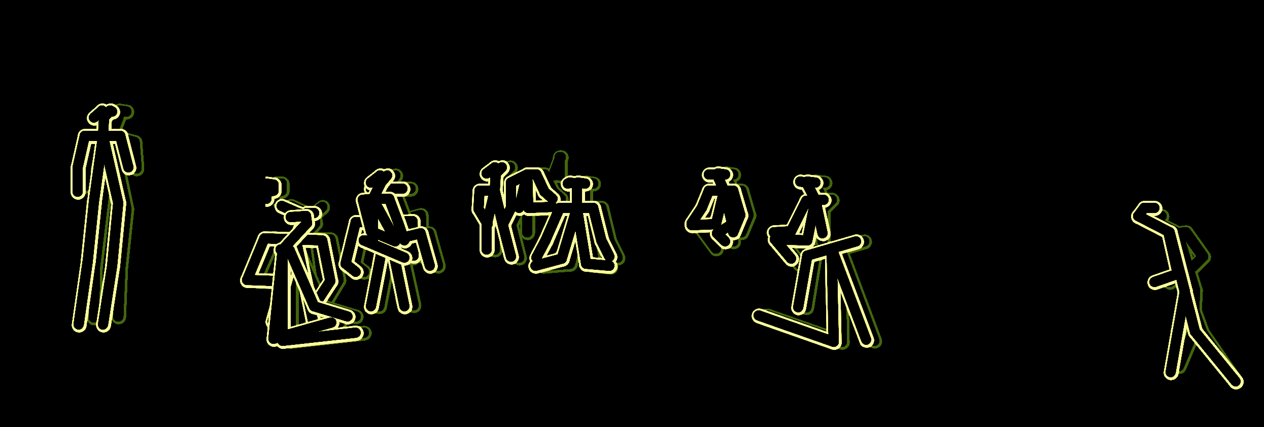 screenshot from superboneworld, yellow stick figures in various poses, sitting, standing, walking, on a black background